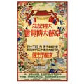 Advertising poster 1928 A grand exposition in commemoration of the imperial coronation